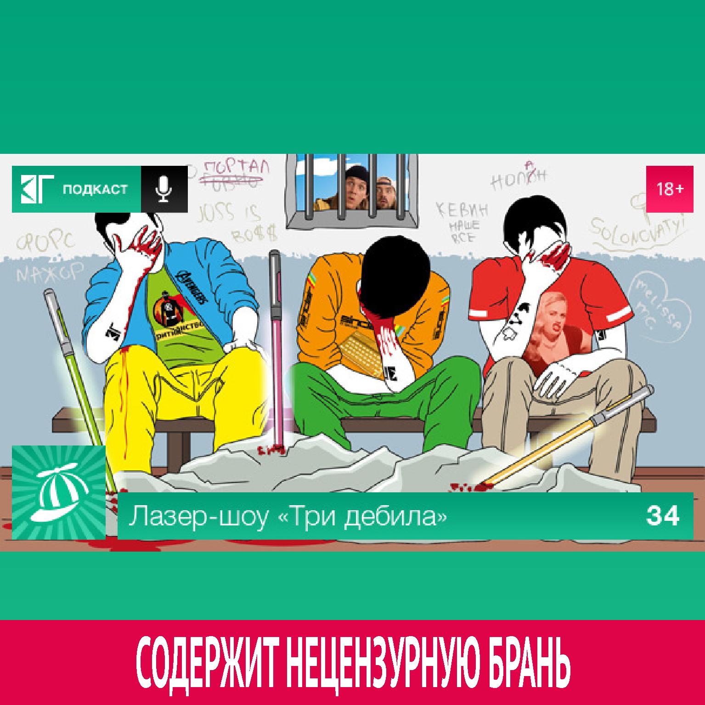 Михаил Судаков Выпуск 34 михаил судаков выпуск 163 комар раздора