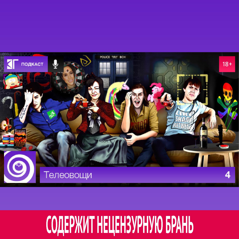 Михаил Судаков Выпуск 4