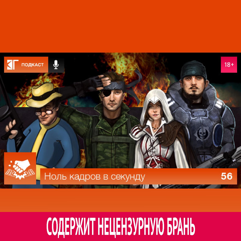 Михаил Судаков Выпуск 56 цены