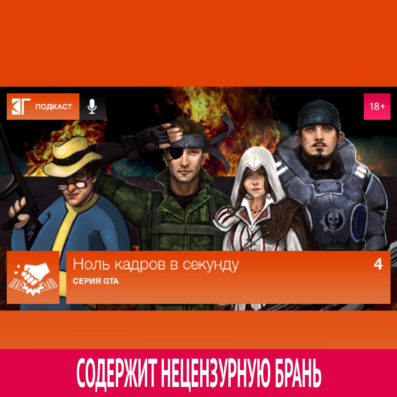 Михаил Судаков Выпуск 4 михаил судаков выпуск 83 кадры против fallout 4