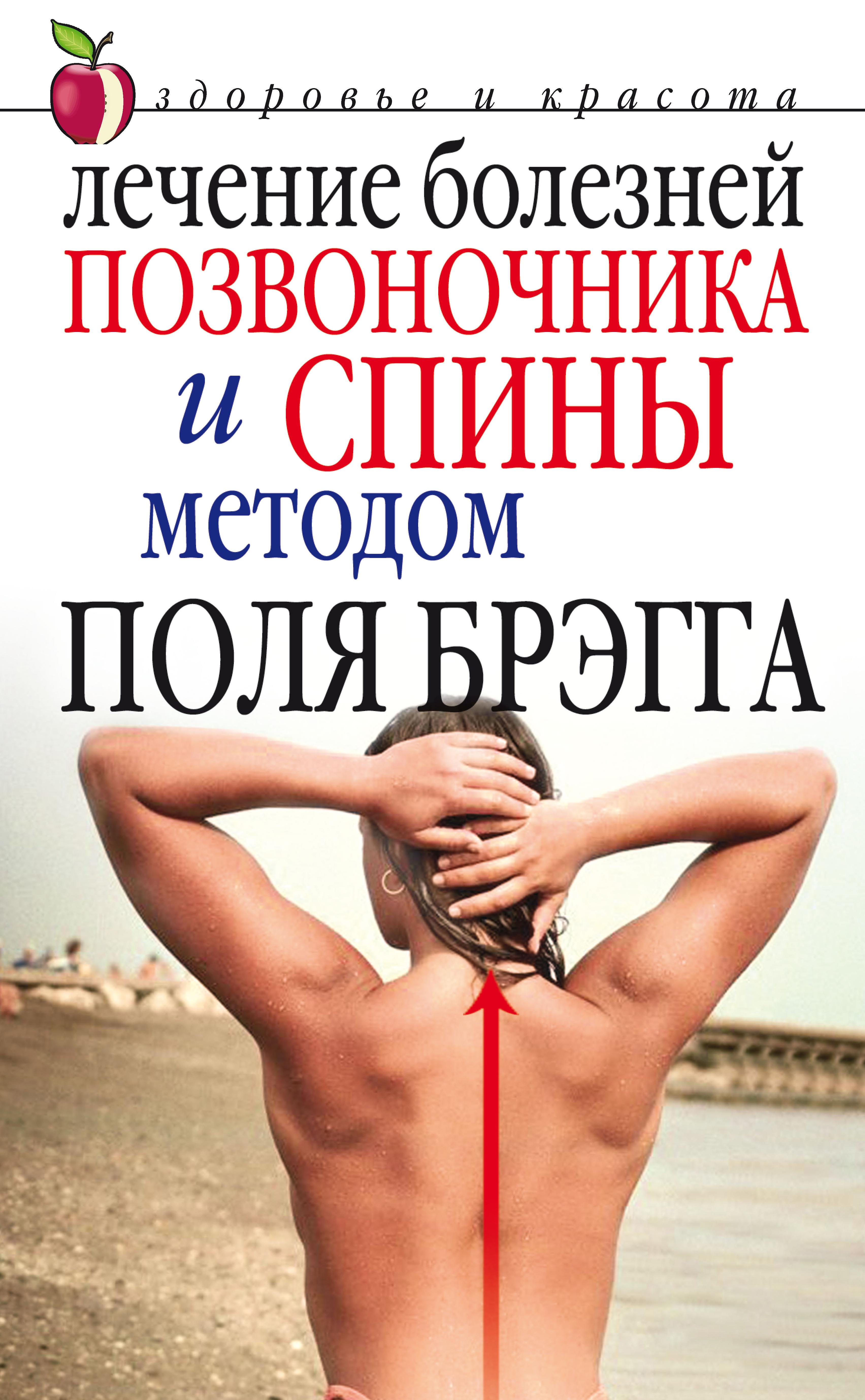 Юлия Сергиенко Лечение болезней позвоночника и спины методом Поля Брэгга феникс восточный целебный массаж лечение спины и позвоночника