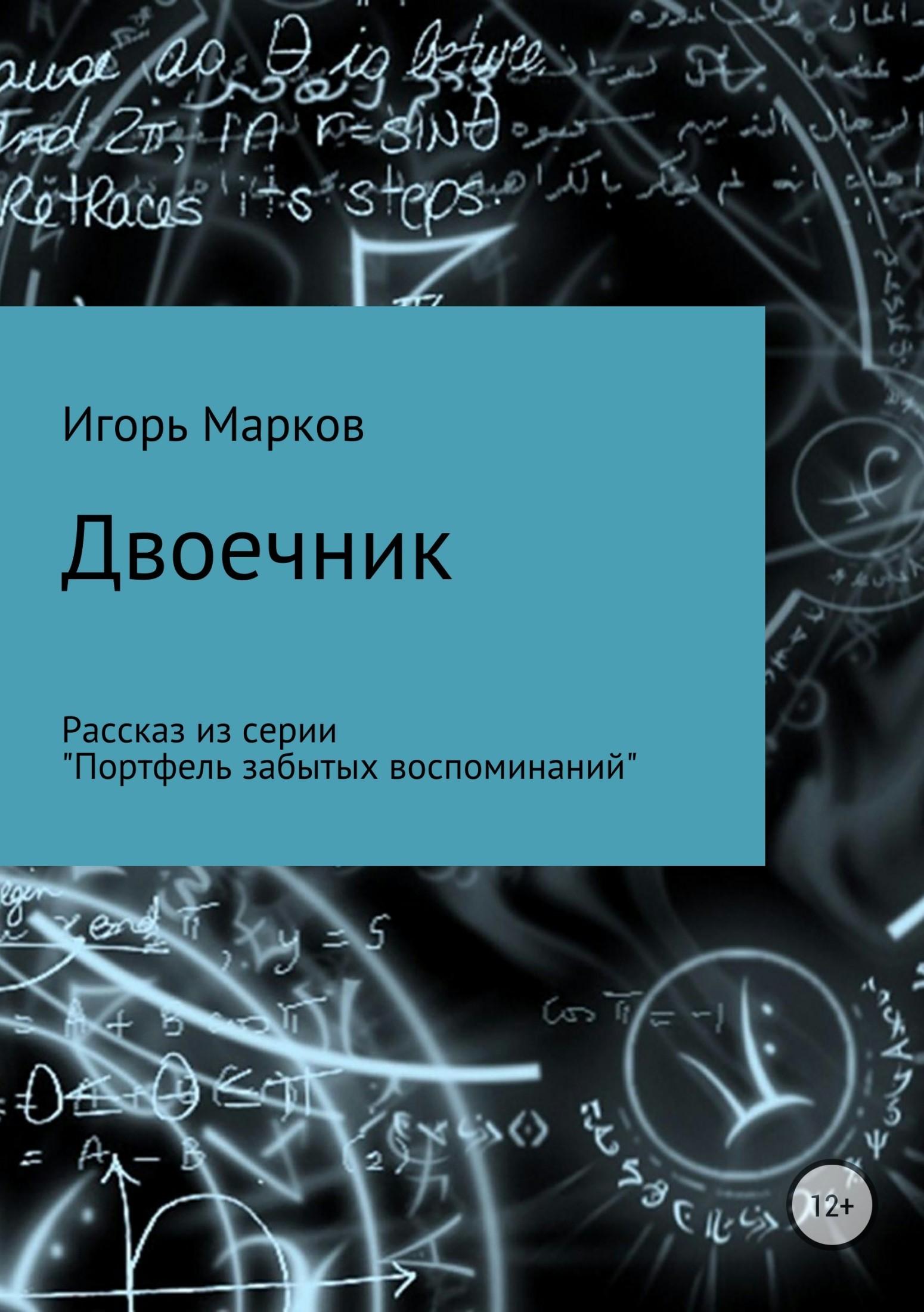 Игорь Владимирович Марков Двоечник игорь владимирович марков дурья башка