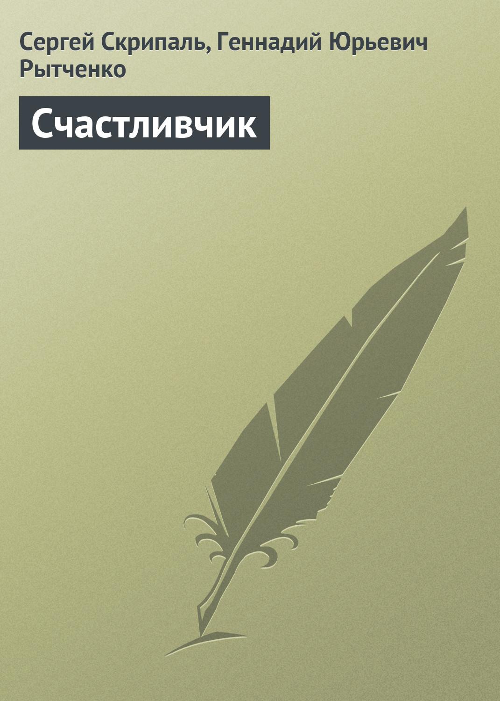 Сергей Скрипаль Счастливчик сергей скрипаль день вдв сборник