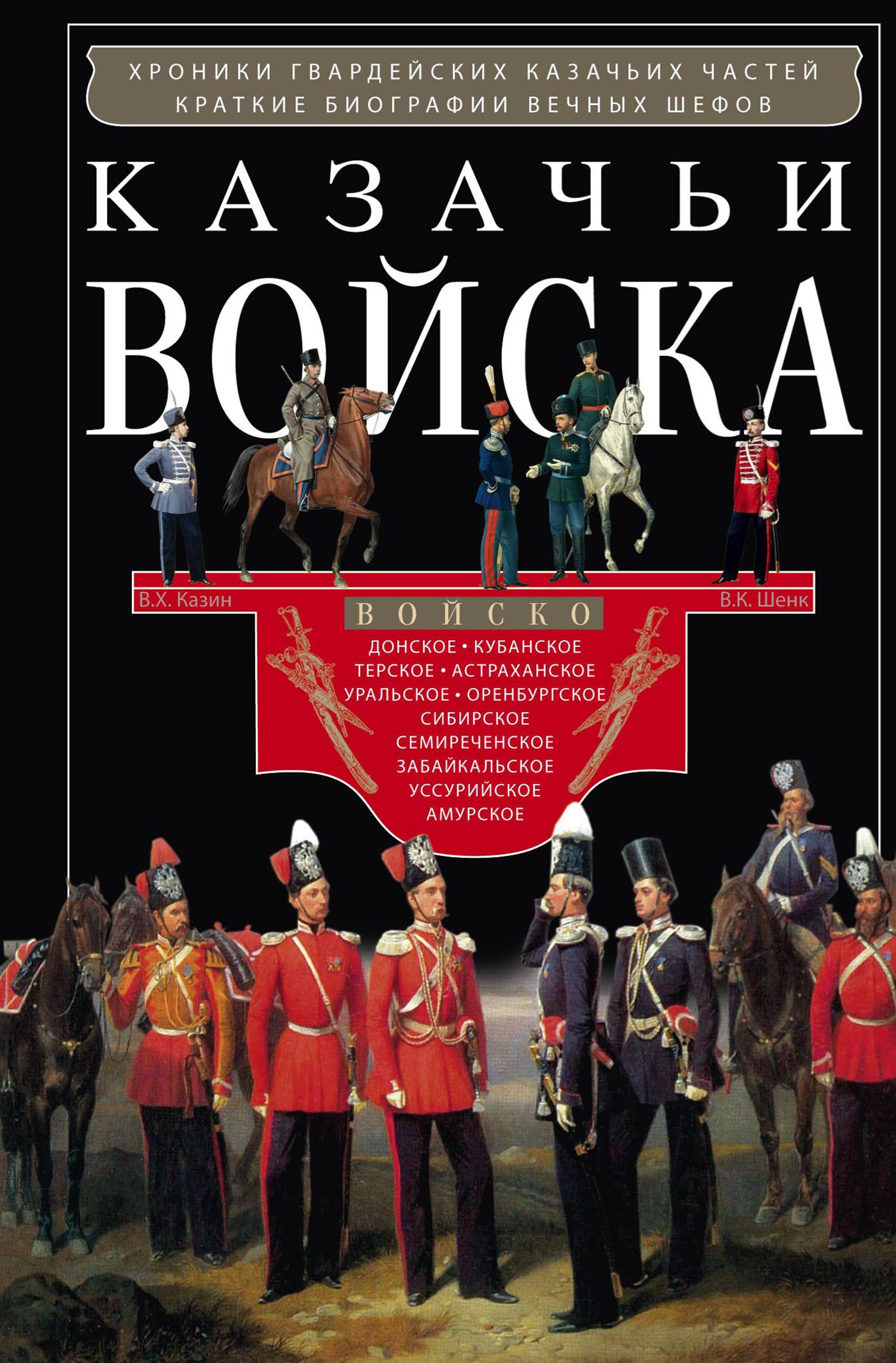 Отсутствует Казачьи войска казачьи войска хроника