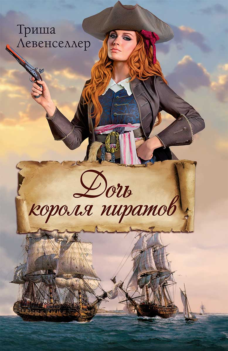 Триша Левенселлер Дочь короля пиратов цена