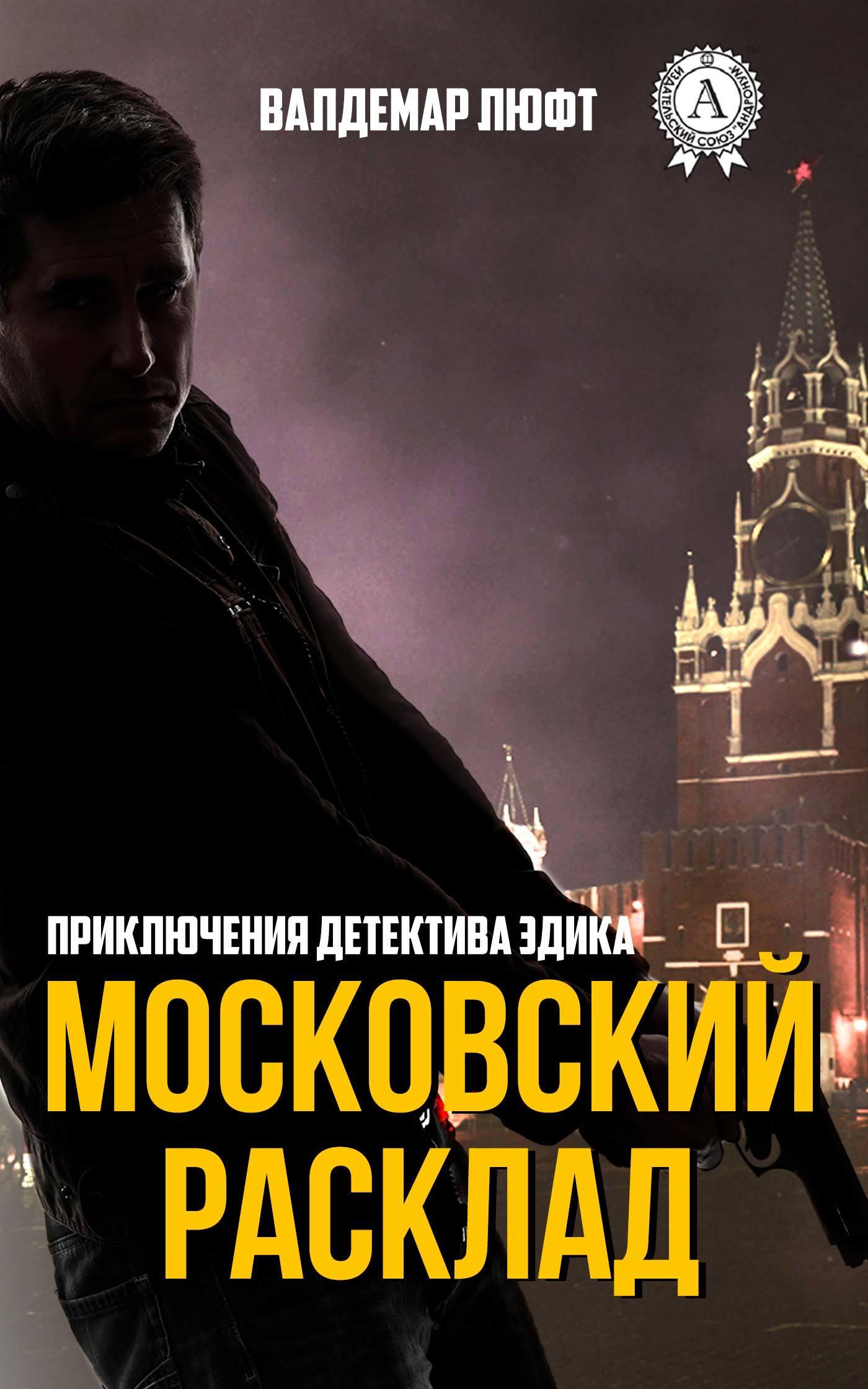 Валдемар Люфт Московский расклад валдемар люфт время расплаты