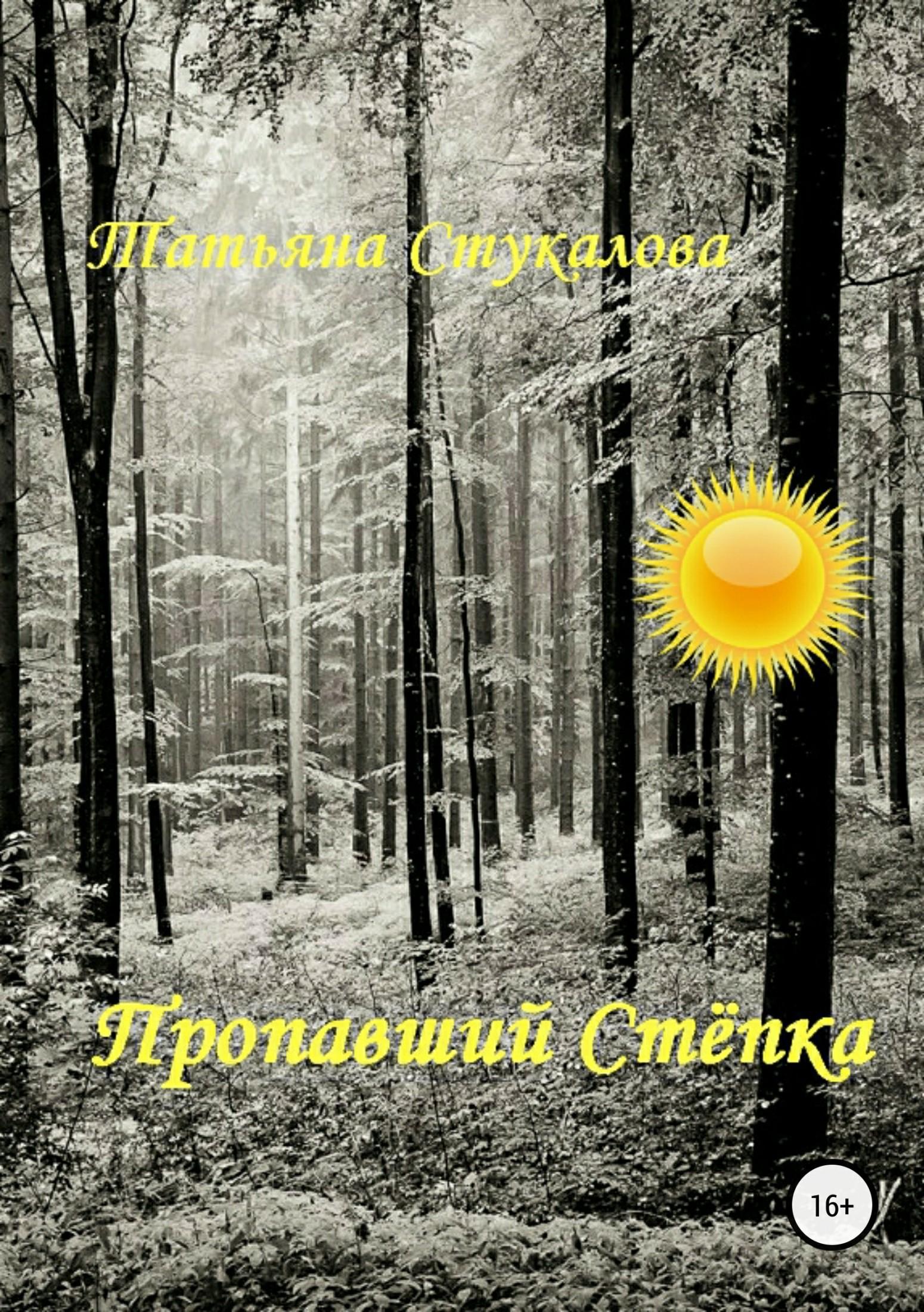 Татьяна Стукалова Пропавший Стёпка