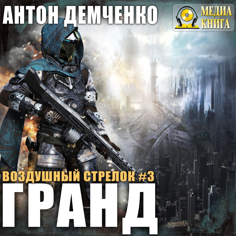 Антон Демченко Воздушный стрелок. Гранд цена и фото