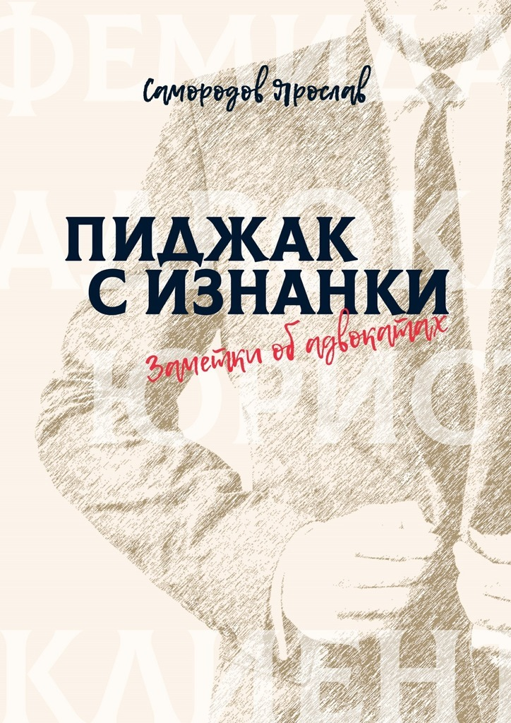 Ярослав Самородов Пиджак сизнанки. Заметки обадвокатах баянов мия ли кирим кто курит тот поймет 2