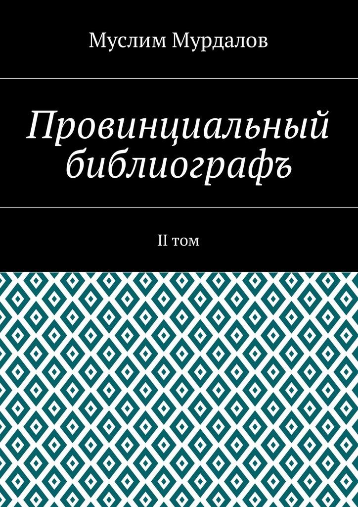 Муслим Мурдалов Провинциальный библиографъ. IIтом надеждин н муслим магомаев солнечный голос