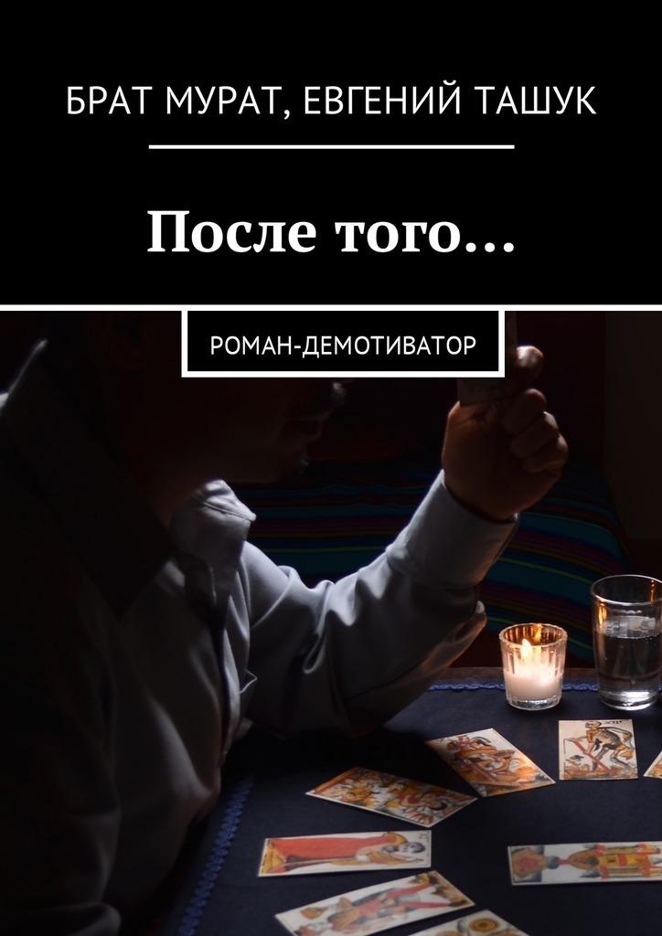 Евгений Витальевич Ташук После того… Роман-демотиватор арбитман роман эмильевич поединок крысы с мечтой о книгах людях и около того