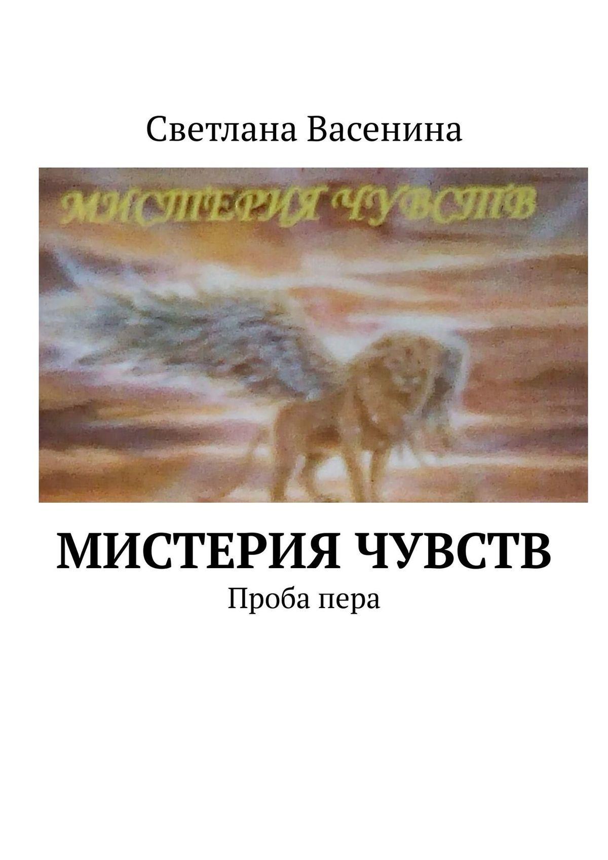 Светлана Юрьевна Васенина Мистерия чувств. Проба пера