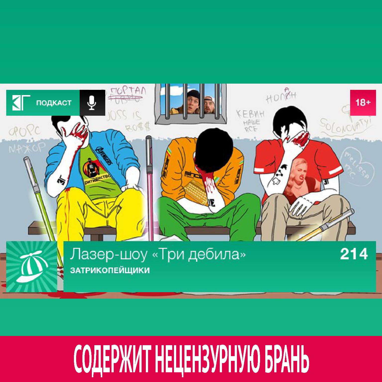 цена на Михаил Судаков Выпуск 214: Затрикопейщики
