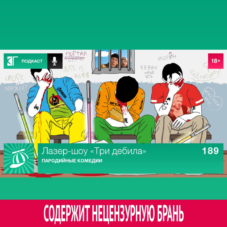 Михаил Судаков Выпуск 189: Пародийные комедии коллекция фильмов комедии выпуск 2 4 dvd