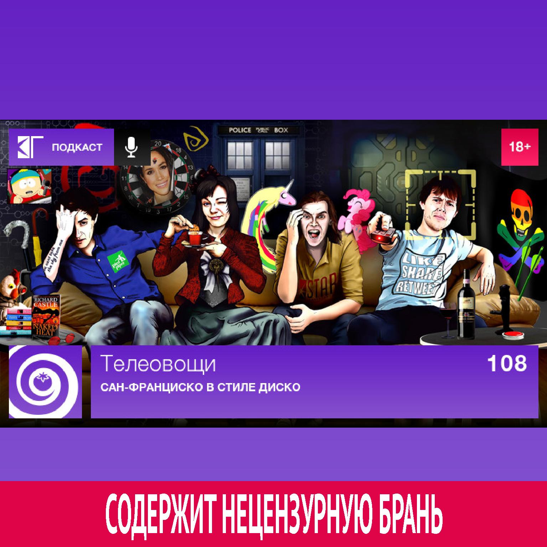 Михаил Судаков Выпуск 108: Сан-Франциско в стиле диско