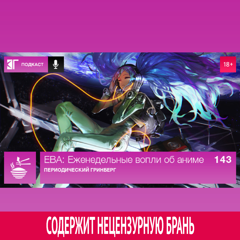 Михаил Судаков Выпуск 143: Периодический Гринберг