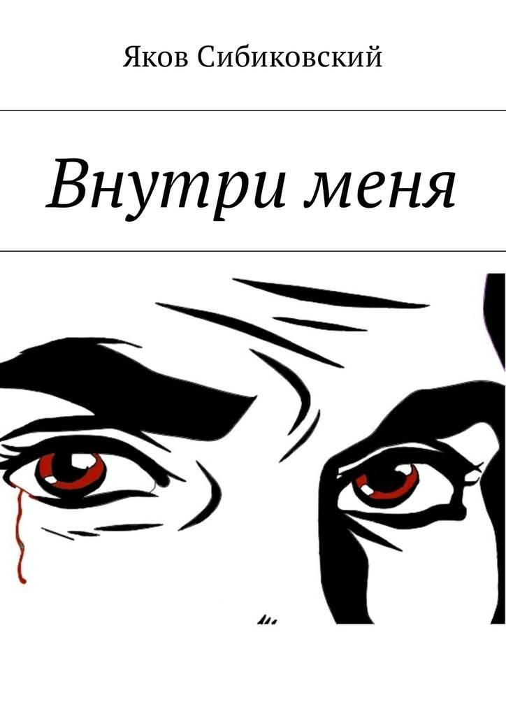 Яков Михайлович Сибиковский Внутри меня ольга лавин мало тебя невыносимая боль