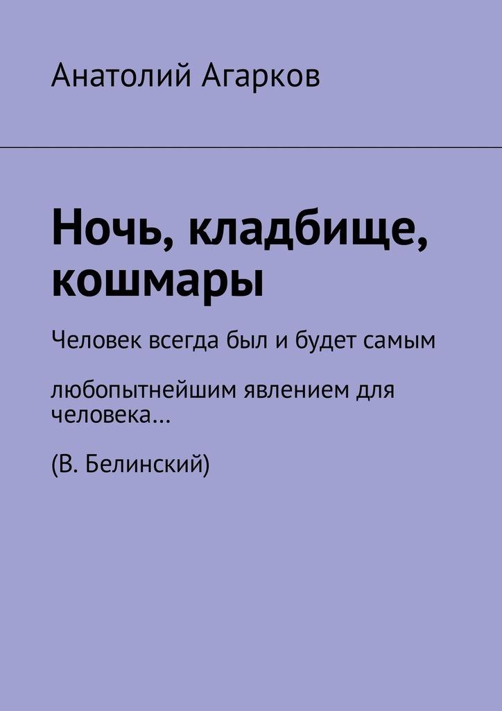 Анатолий Агарков Ночь, кладбище, кошмары анатолий агарков ночь кладбище кошмары