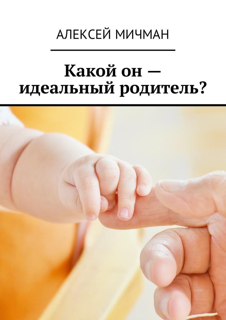 Какой он – идеальный родитель?
