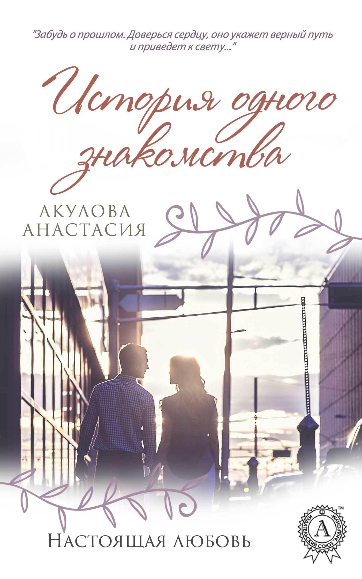 Анастасия Акулова История одного знакомства анастасия акулова новый мир встречает по одёжке