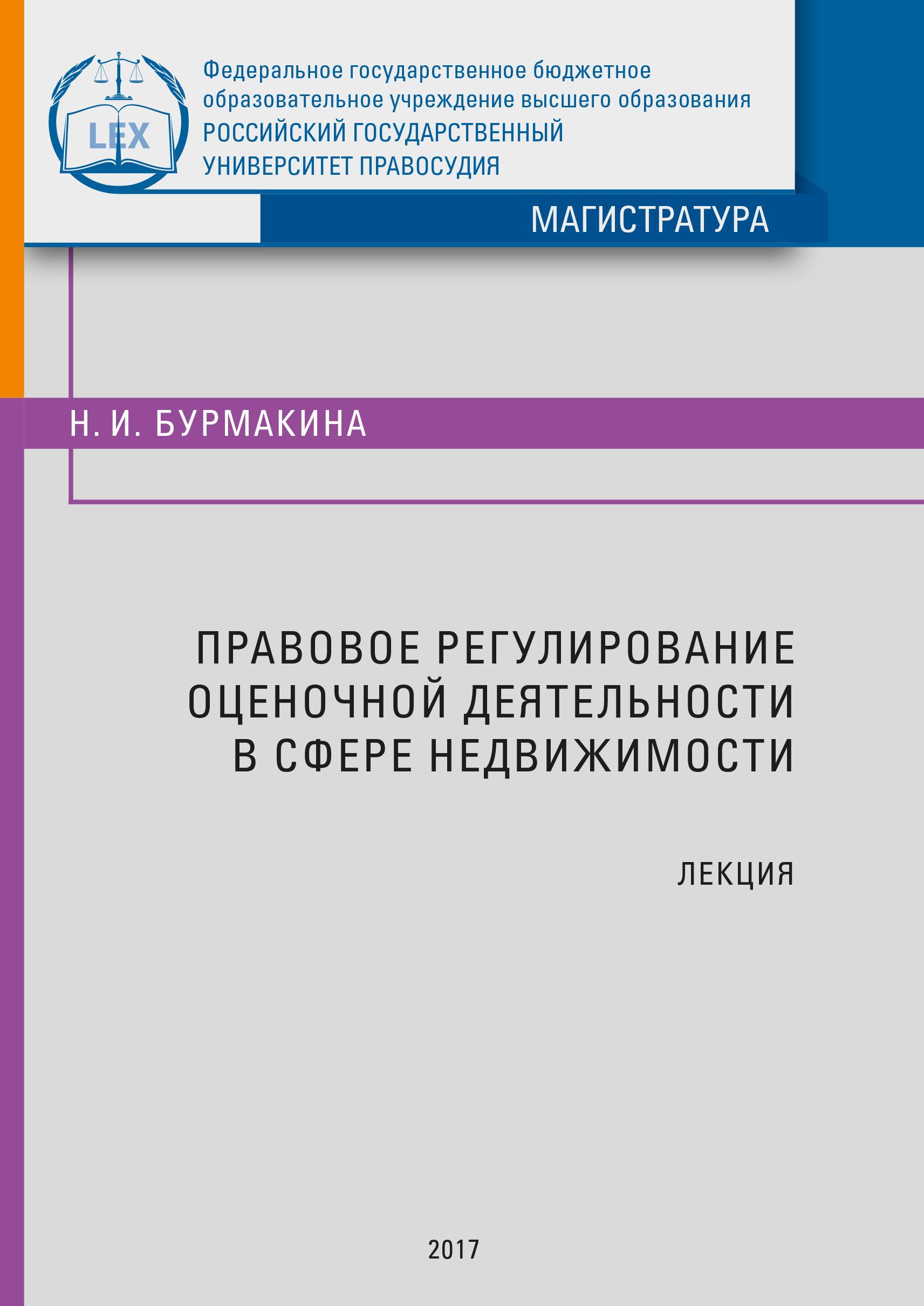 цены Н. И. Бурмакина Правовое регулирование оценочной деятельности в сфере недвижимости. Лекция