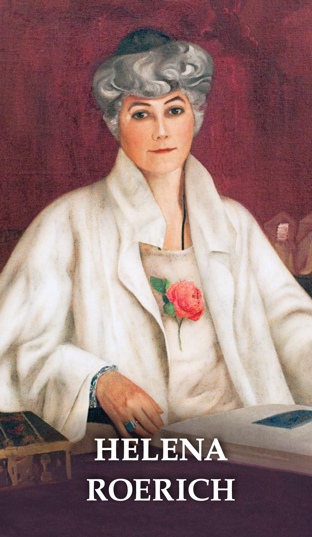 Т. О. Книжник Helena Roerich и и нейч swjatoslaw roerich