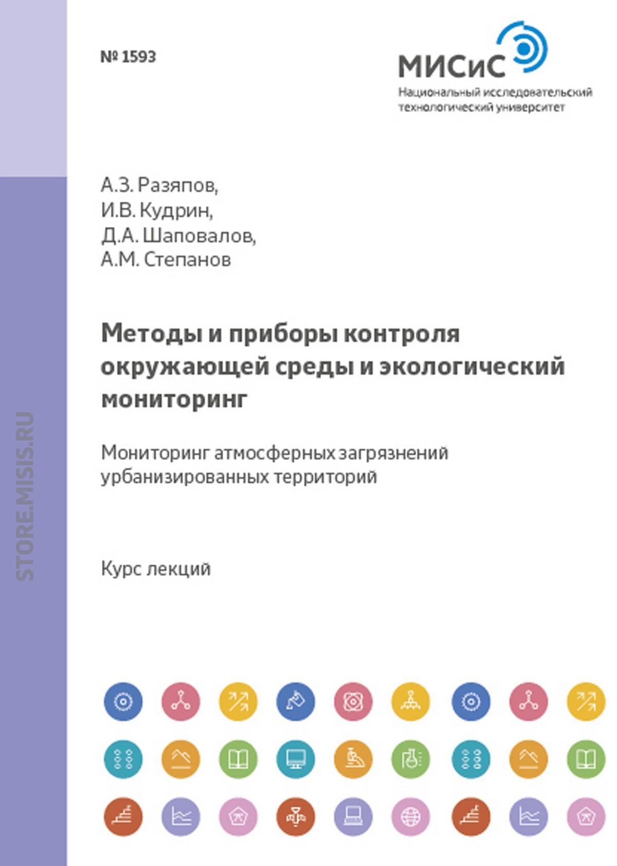 Дмитрий Шаповалов Методы и приборы контроля окружающей среды экологический мониторинг. Мониторинг атмосферных загрязнений урбанизированных территорий