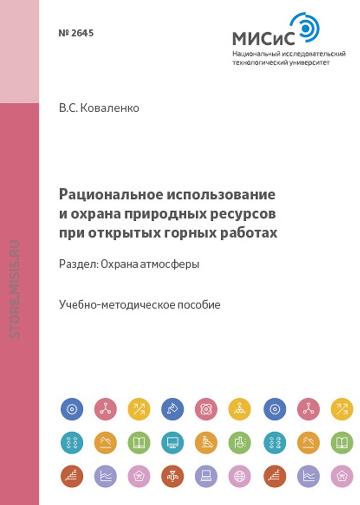 Владимир Коваленко Рациональное использование и охрана природных ресурсов при открытых горных работах. Охрана атмосферы