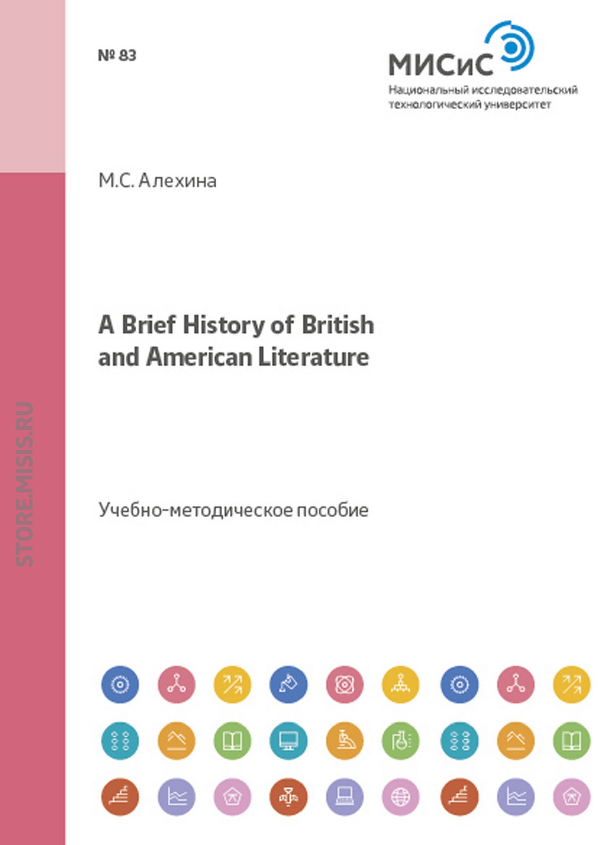 Мария Алехина A Brief History of British and American Literature мария алехина a brief history of british and american literature