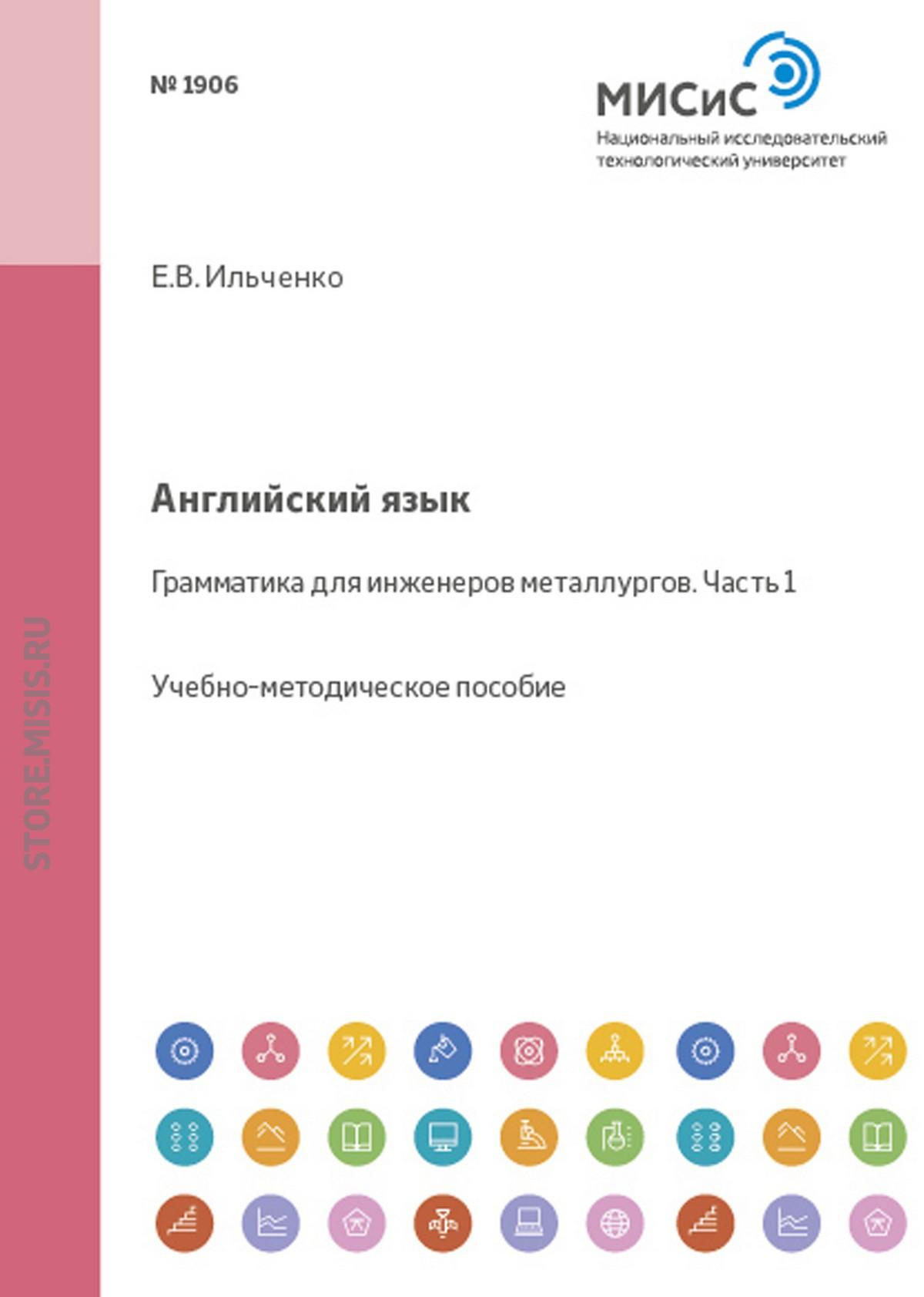 цены Е. В. Ильченко Английский язык. Грамматика для инженеров-металлургов. Часть 1