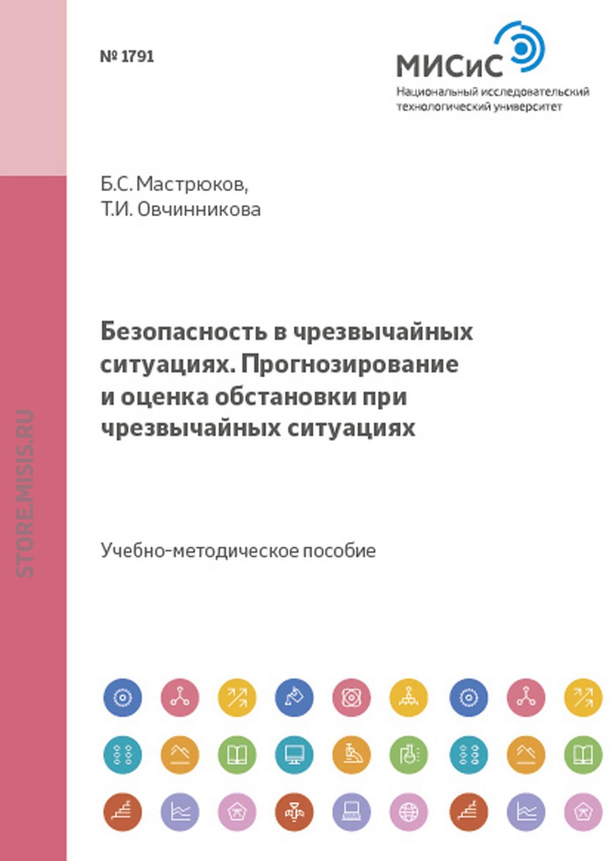 Б. С. Мастрюков Безопасность в чрезвычайных ситуациях. прогнозирование и оценка обстановки при чрезвычайных ситуациях цена