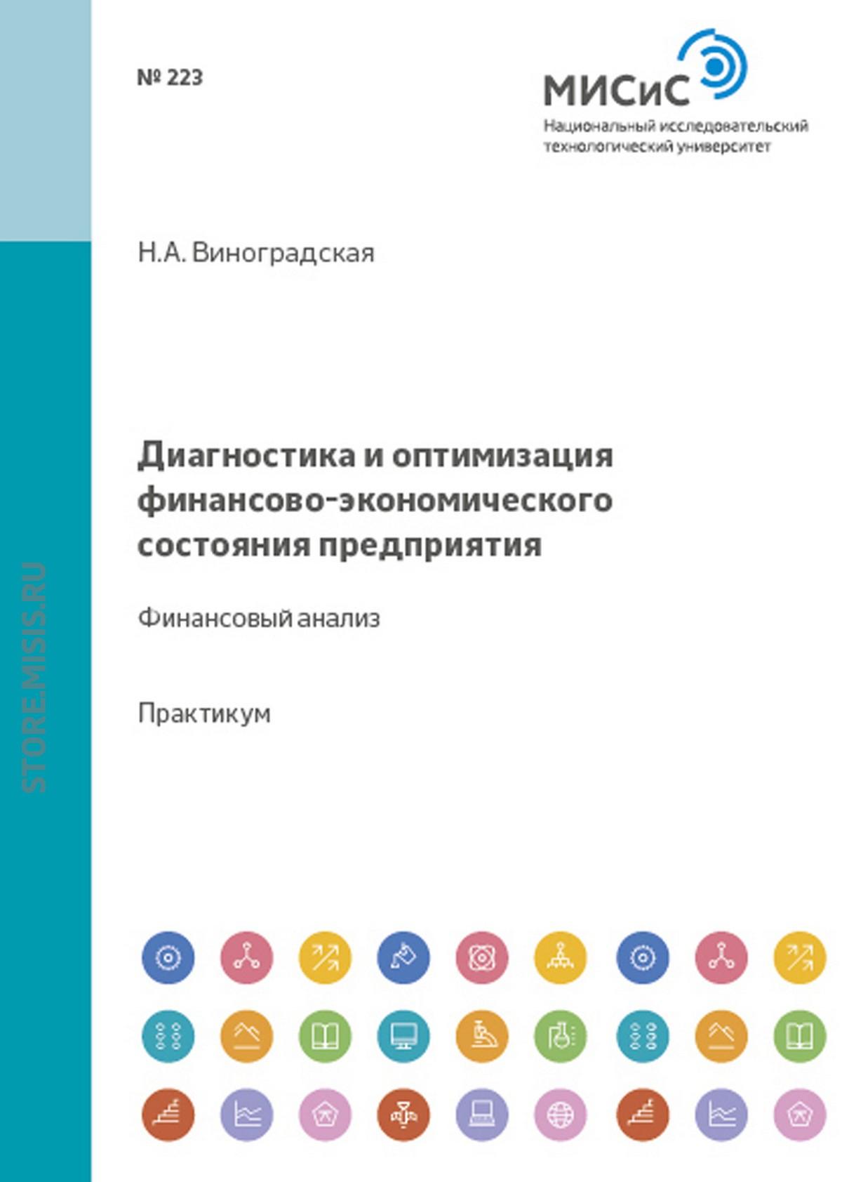 Н. А. Виноградская Диагностика и оптимизация финансово-экономического состояния предприятия. Финансовый анализ