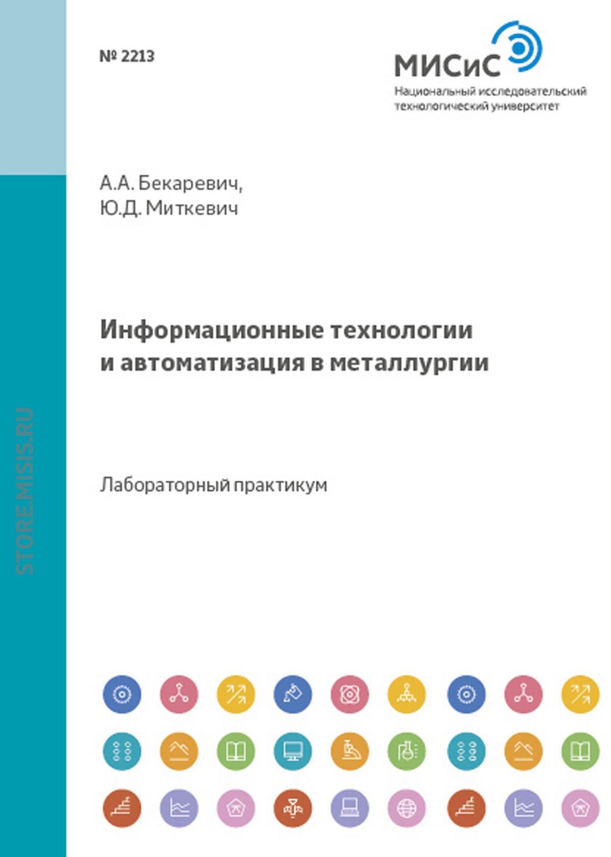 Юрий Миткевич Информационные технологии и автоматизация в металлургии
