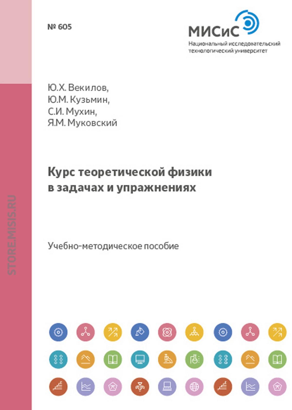 цена на Юрий Векилов Курс теоретической физики в задачах и упражнениях