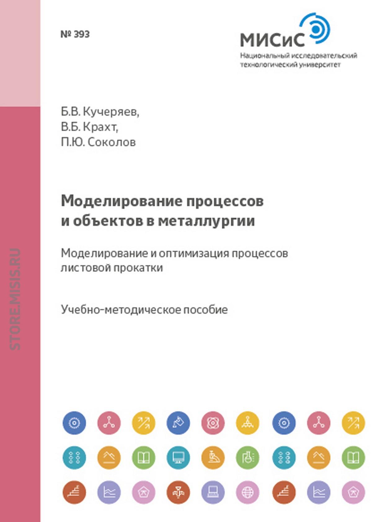 Борис Кучеряев Моделирование процессов и объектов в металлургии. Моделирование и оптимизация процессов листовой прокатки