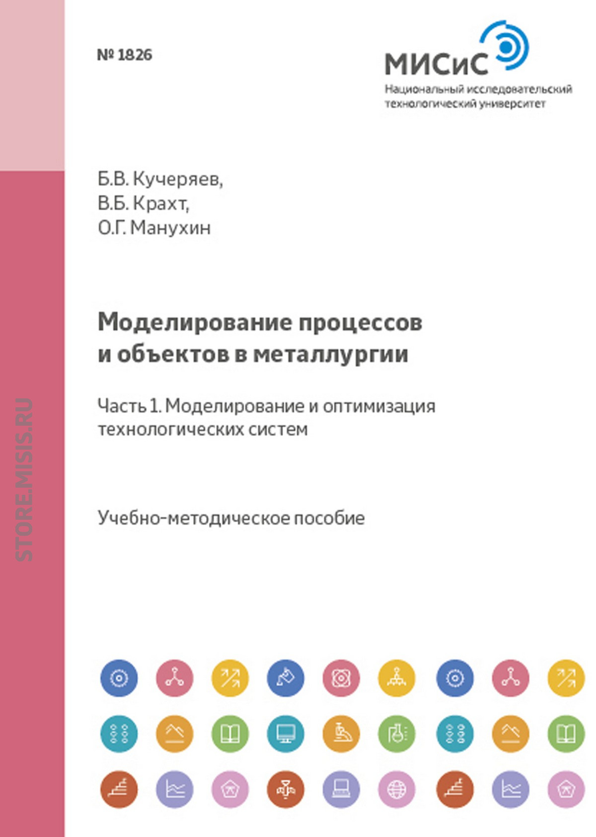 цена на Борис Кучеряев Моделирование процессов и объектов в металлургии. Часть 1. Моделирование и оптимизация технологических систем