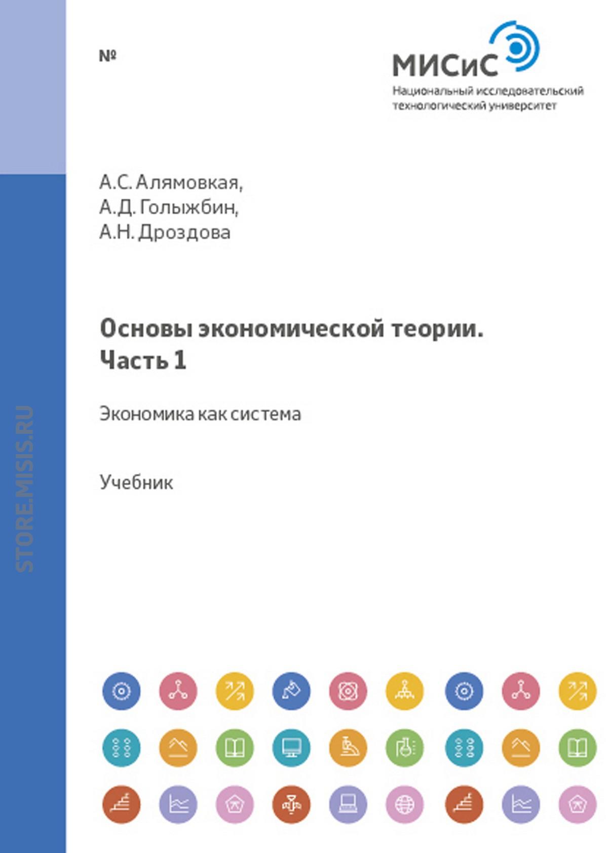 цены на А. Ф. Лещинская Основы экономической теории. Часть 1. Экономика как система  в интернет-магазинах