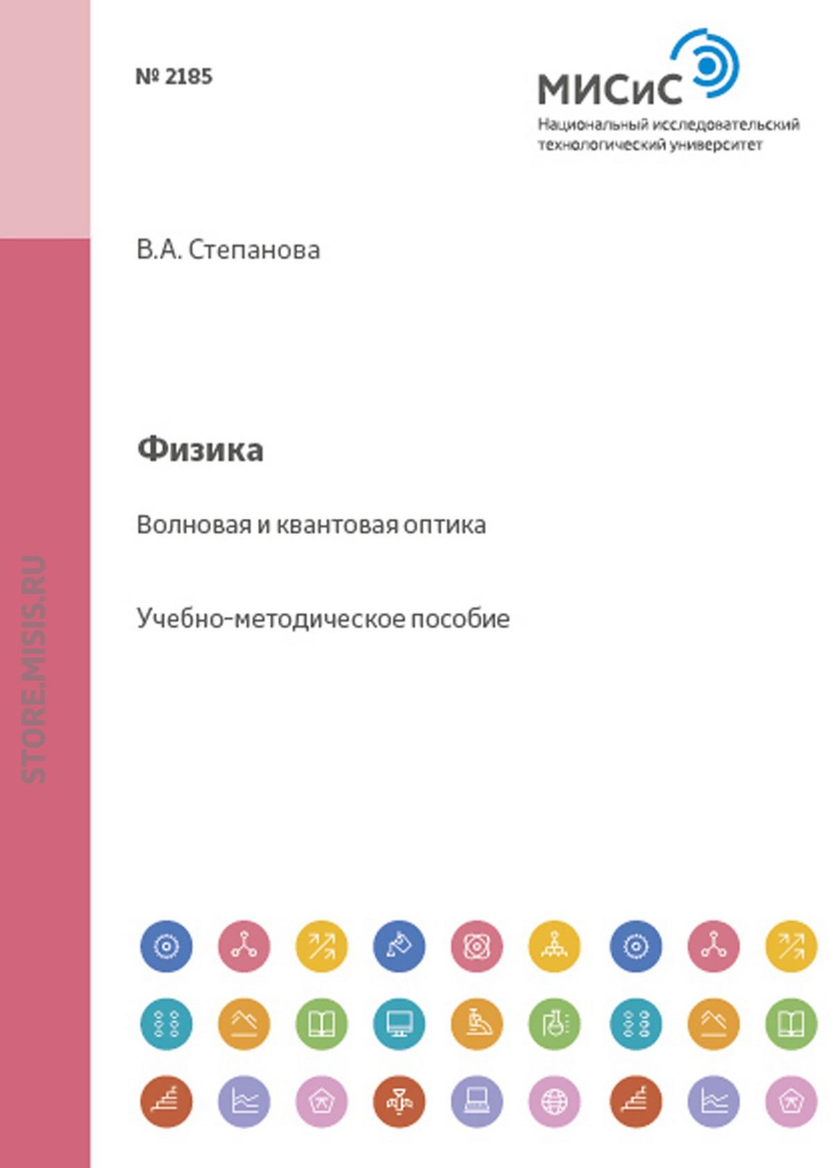 В.А. Степанова Физика. Волновая и квантовая оптика оптика