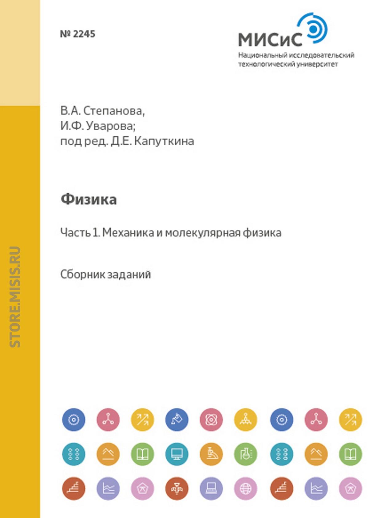 Ирина Уварова Физика. Часть 1. Механика и молекулярная физика цена и фото