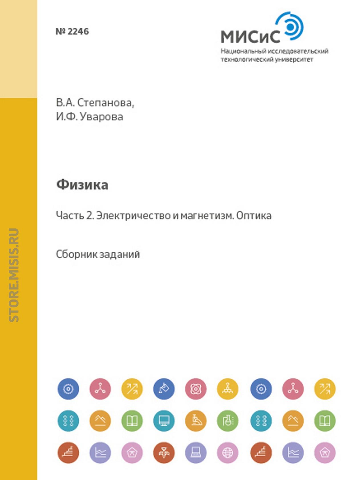 Ирина Уварова Физика. Часть 2. Электричество и магнетизм. Оптика