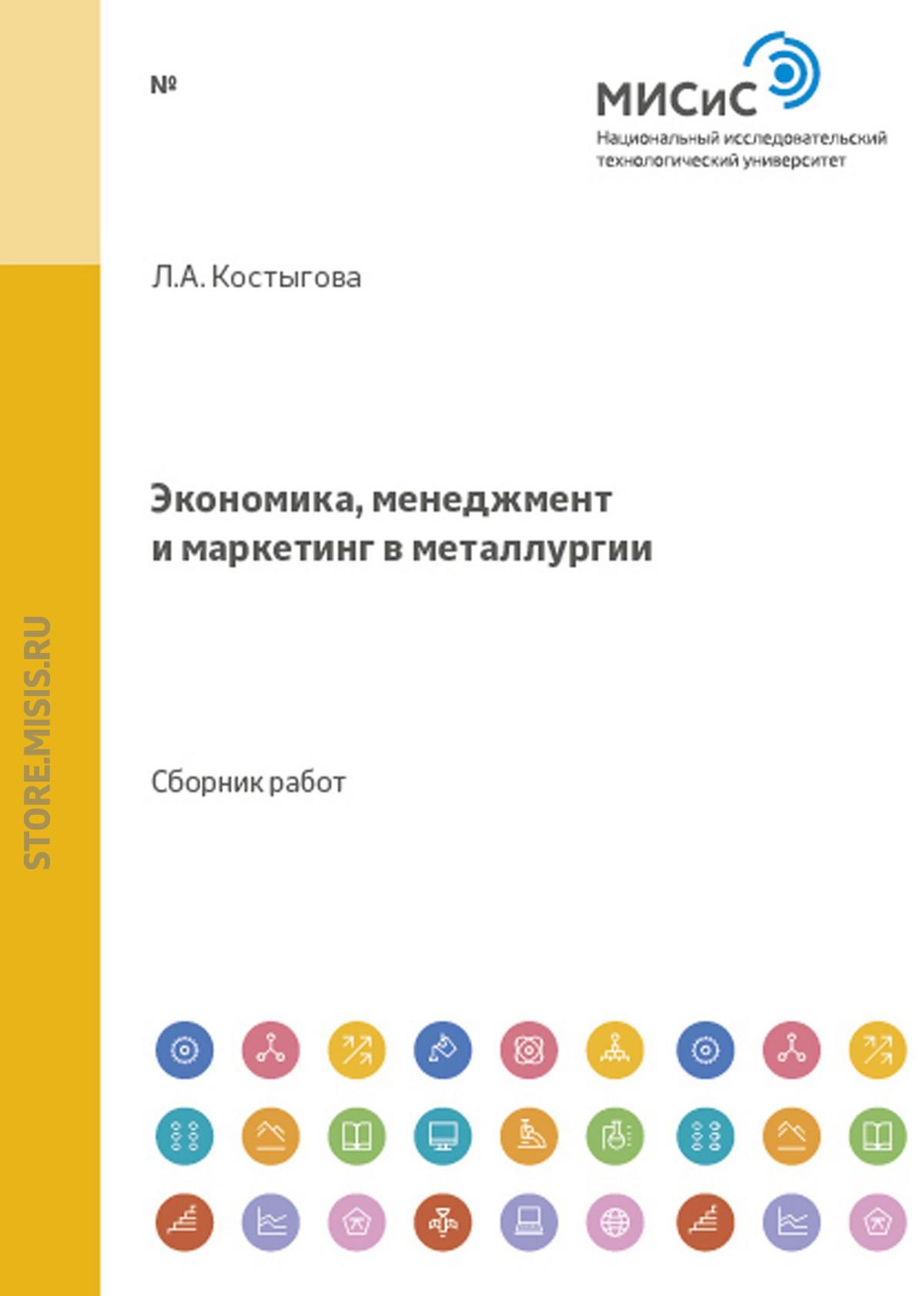 Коллектив авторов Экономика, менеджмент и маркетинг в металлургии