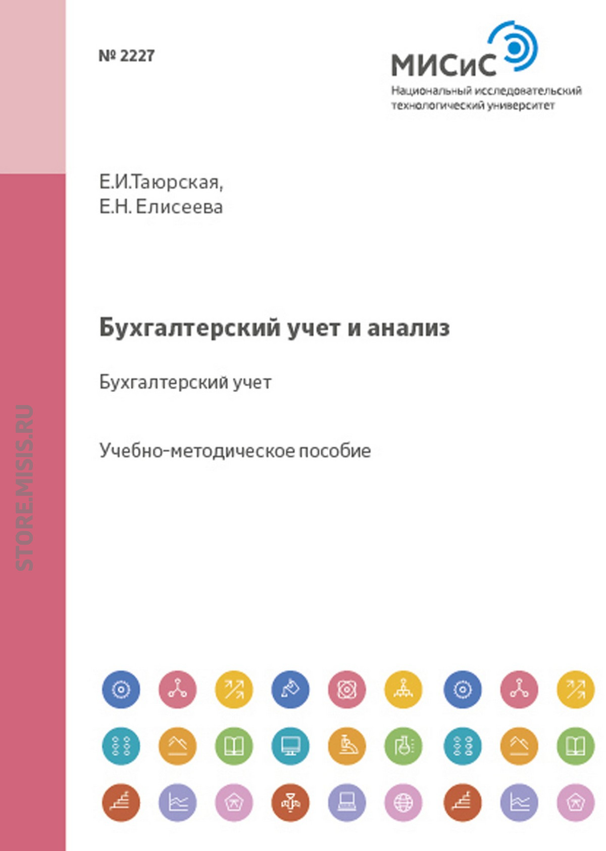 Евгения Елисеева Бухгалтерский учет и анализ. Бухгалтерский учет шестаковае бухгалтерский учет как научиться составлять проводки