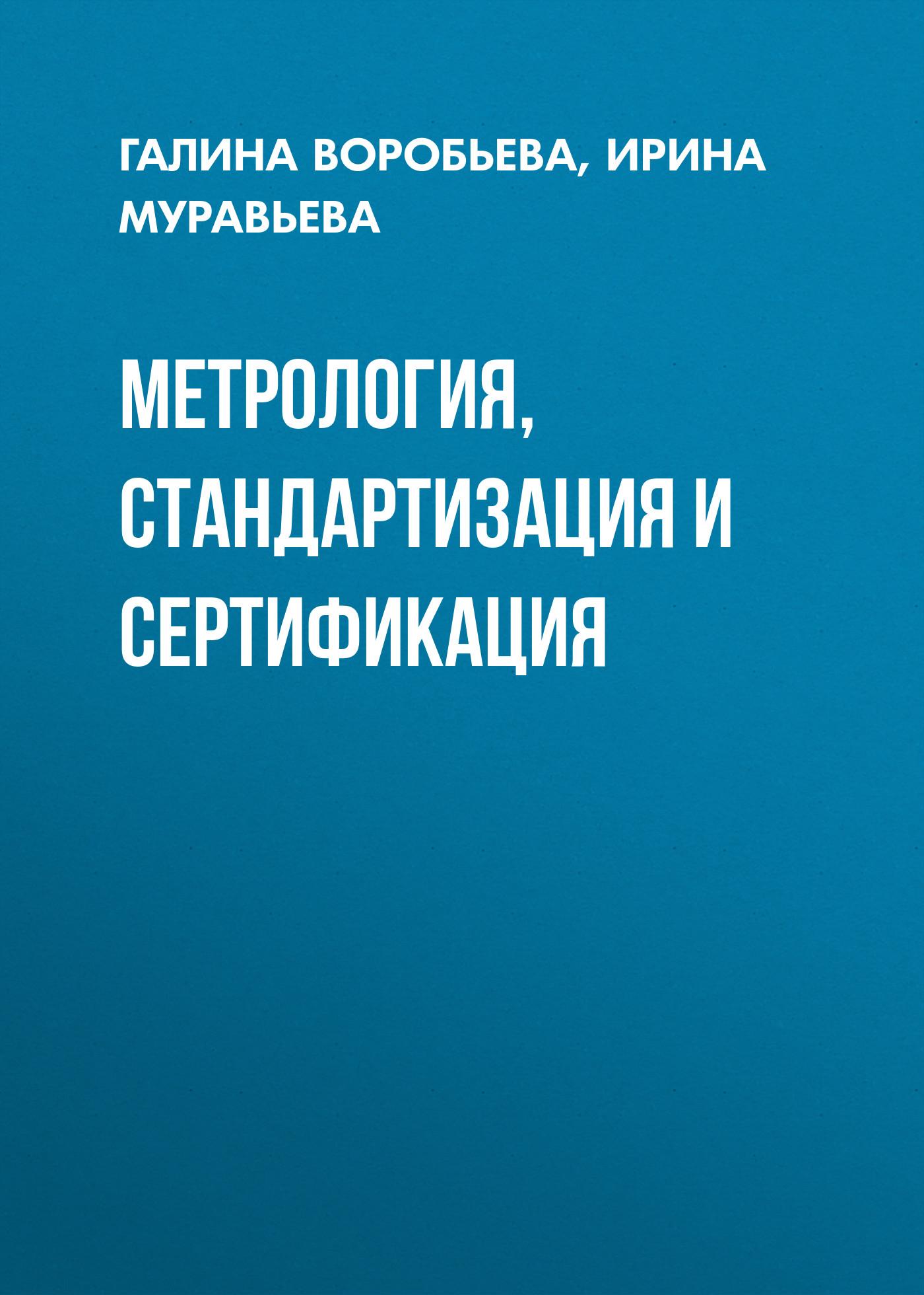 И. В. Муравьева Метрология, стандартизация и сертификация
