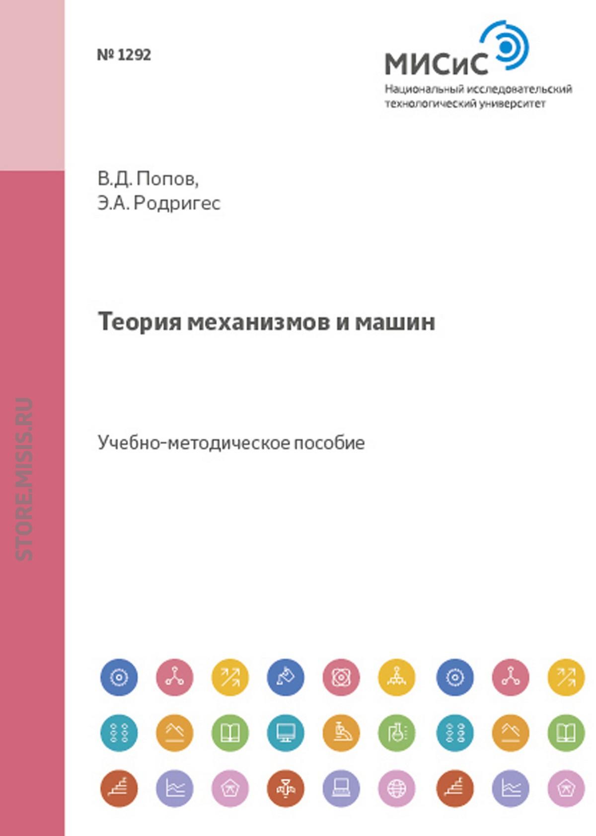 Владимир Попов Теория механизмов и машин владимир попов теория механизмов и машин