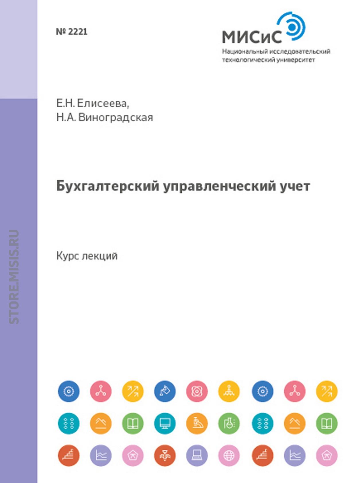 Е. Н. Елисеева Бухгалтерский управленческий учет
