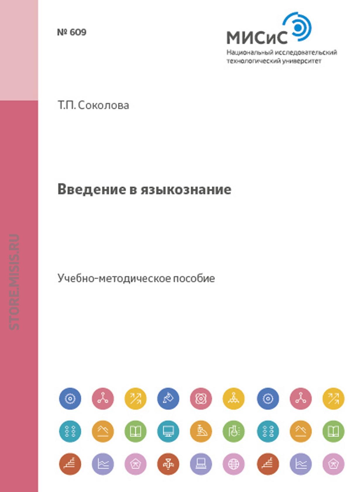 Татьяна Соколова Введение в языкознание цена