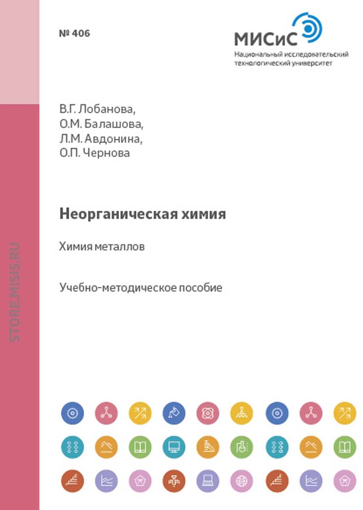 Фото - В. Г. Лобанова Неорганическая химия. Химия металлов вера лобанова неорганическая химия химия металлов