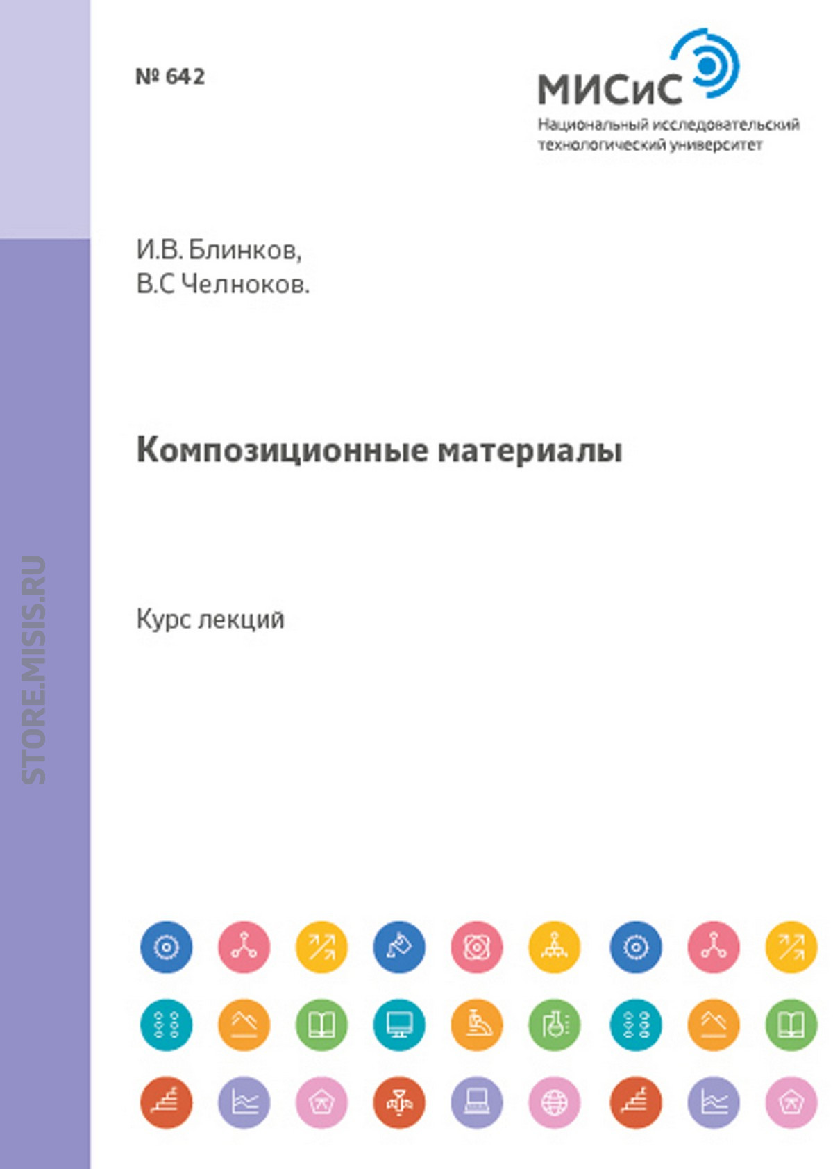И. В. Блинков Композиционные материалы