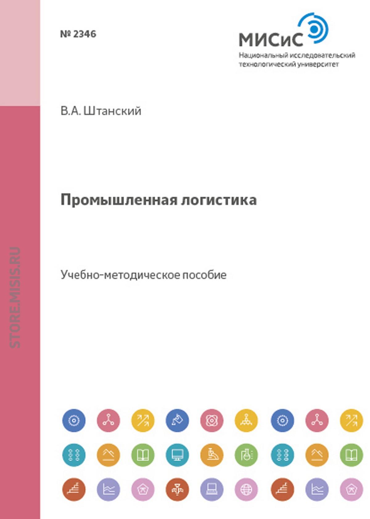 Владимир Штанский Промышленная логистика связь на промышленных предприятиях