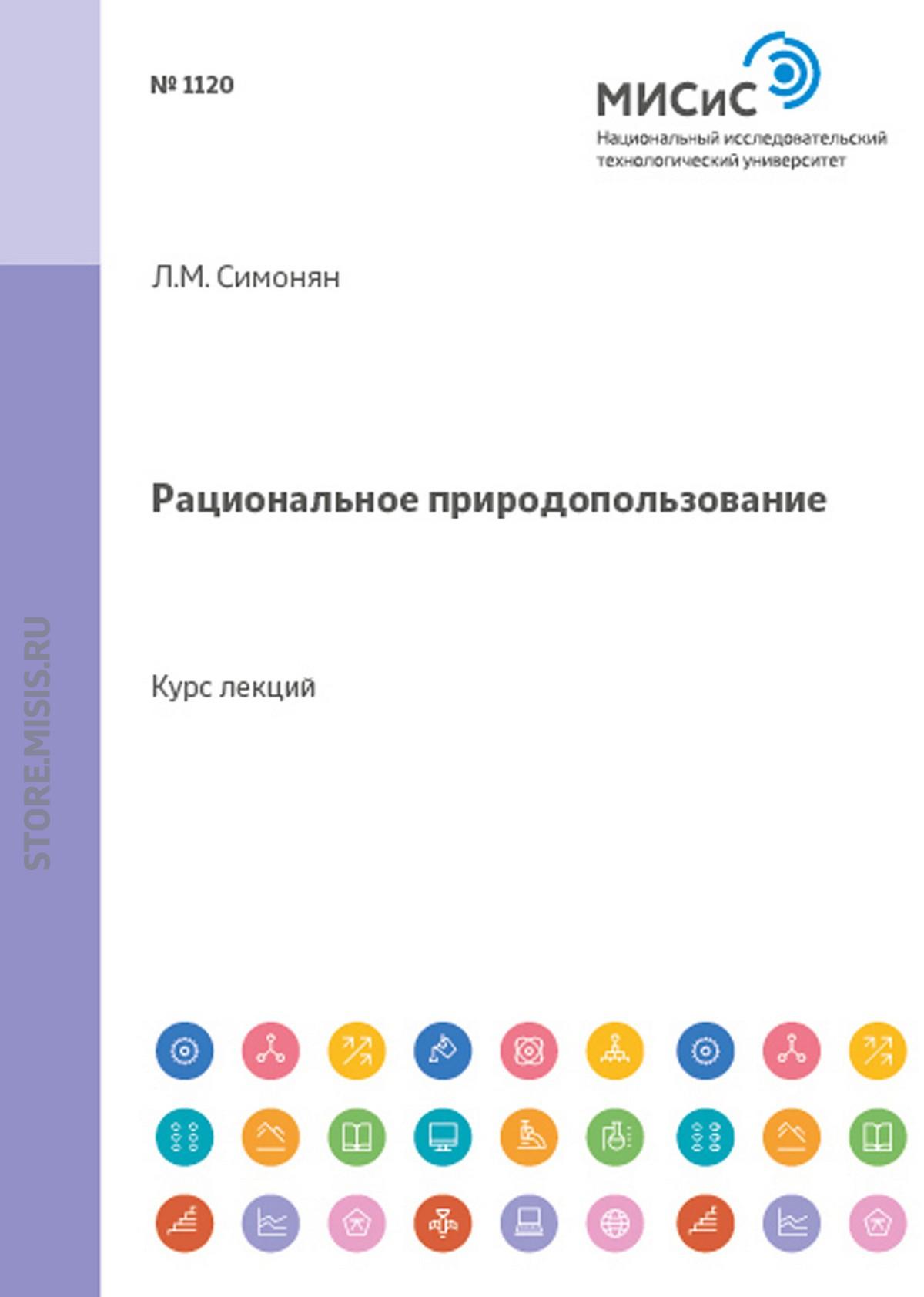 Л. М. Симонян Рациональное природопользование